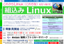 r01linux1112.png